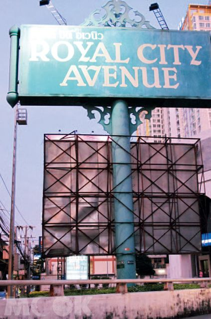 Royal City Avenue(RCA)
